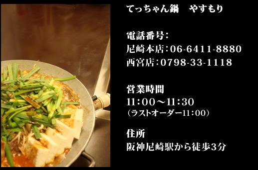 てっちゃん鍋